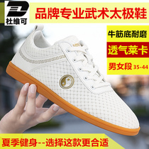 Tai chi shoes female tendons bottom training leather tai chi kung fu martial arts shoes training shoes sports shoes mens shoes