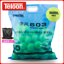 Tianlong tennis beginner 801 training 603 game bag single training device resurrection wear with rope swing ball