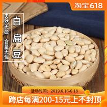 Chinese herbal medicine white beans medicinal special-quality new dry goods lentil 500g