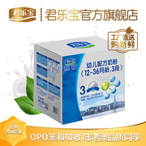 (Double 11 privilege)Jun Lok po milk powder Lok Platinum Triple 2 3 childrens formula milk powder 1200 * 1