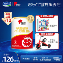 Junlebao official flagship store flag milk powder 3 paragraph toddler formula milk powder three 400g * 1 cans