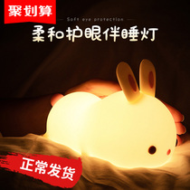 Creative rabbit silicone night light bedroom bedside baby nursing care with sleeping children's room sleep luminous lamp