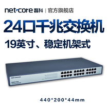 Leike NSD1324 24 gigabit rack switch network cable splitter can be the standard rack steel shell large enterprise commercial office hub monitoring splitter