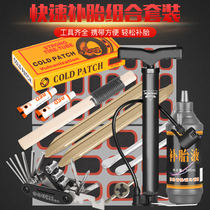 Bicycle tire repair film glue mountain bike motorcycle electric car tire repair kit repair cold patch film
