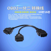 OBD2 one point two adapter Extension line one tow two car general computer detection power line 16 pin core splitter