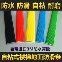Staircase step anti-slip strip self-adhesive colorful PVC staircase steps ground anti-slip bar paste Thickening