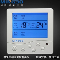 Central air conditioning thermostat fan coil water air conditioning LCD Control Panel intelligent three-speed switch special price