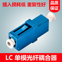 WLF brand new LC-LC single mode fiber coupler adapter telecom grade LC coupler fiber flange disc