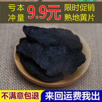 Chinese herbal medicine selected cooked Dihuang are ripe ground slices cooked dihuang sulfur-free 500g grams of Chinese herbal medicine genuine new goods