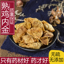 Chinese herbal medicine artificial cleaning Gallus Gallus cooked farm chicken chicken gold powder goods 500g fried