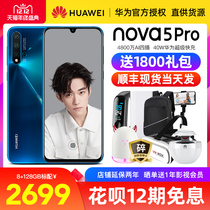 12 period interest free] Huawei Huawei nova 5 Pro new mobile phone official flagship store 6se official website price 5g all Netcom mate30 smartphone p3