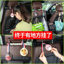 Car hook back hook multi-functional hidden car rear seat back Creative Car supplies small hook
