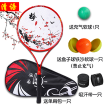Pure language tai chi soft racket suit authentic middle-aged beginners with a bag Pat surface porous fitness kneading force racket