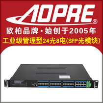 Industrial 24-port managed aggregation switch full gigabit 24 Light 8 electric Ring network CLI SNMP VLAN
