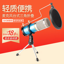 Microphone stand desktop microphone stand desktop capacitor wheat wireless cable triangle folding wheat stand microphone stand