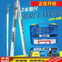 Construction site jzc-d Type plastering paint southern detection ruler Wall 2 meters by folding ruler horizontal ruler construction flatness