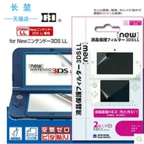 Screen host protection film full screen protection screen under the membrane new3DSLLNEW3DSLL.