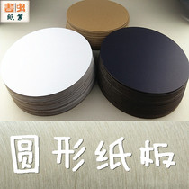 Round cardboard white black cowhide diameter 29CM thickness 2MM round cardboard creative back