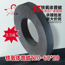Ferrite permanent magnet ordinary magnet super suction magnet magnet round 120 * 20 hole 60