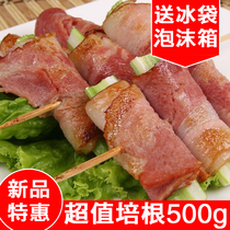 Hui Wan home Classic bacon 500g sac à main crêpe bacon Western bacon Bacon flocons de viande barbecue bacon