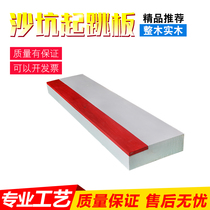 Pure solid wood track and field competition start springboard rubber mud springboard triple jump sand pit springboard sporting goods.