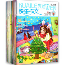 Happy Essay Magazine junior high school edition 2020 1246 issues plus 8 issues in previous years a total of 12 months package Hebei reading media.