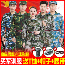 Military training clothing suit student camouflage suit male summer jungle thin military uniform female genuine labor insurance overalls