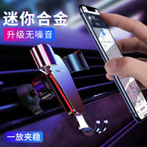 Car mobile phone bracket car navigation vent support Gravity Car supplies support driving automatic induction