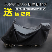 Electric motorcycle scooter car cover sunscreen rain and dust sunshade small turtle Fast Eagle cover car cover battery car clothing