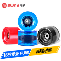 Skateboard long board wheels low noise four-wheel skateboard dance Board Brush Street wheel high elastic wear-resistant 4 wheel walking pulley