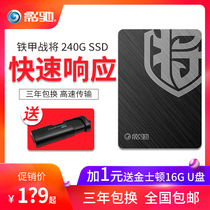 Galaxy Armored Warfare will be 240g solid state laptop solid state drive SSD desktop hard drive computer host hard drive