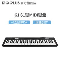 Taiwan MIDIPLUS I61 61 key piano arranger MIDI keyboard music keyboard beginner entry level