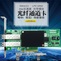 Emulex lpe12002 HBA optical fiber card FC dual port Fibre Channel card 8GB original authentic