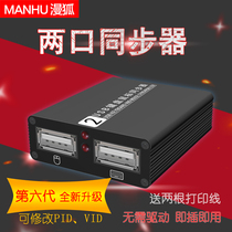 2 USB keyboard and mouse switch synchronizer DNF Dungeon Fighter multi open 1 Control 2 4 8 single control