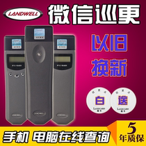 LANDWELL landward patrol more good patrol Machine New South card cloud patrol micro patrol property security patrol RBI