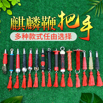 Kirin whip special professional handle bearing handle pear wood handle leather handle multi-handle handle