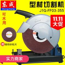 East molded wood cutting machine 14 inch steel cutting machine J1G-FF03-355 multi-functional wood cutting machine