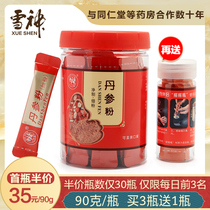(Buy 3 cans to send 1 cans) snow God salvia powder counter genuine Dan superfine can take thirty-seven powder 90 grams cans