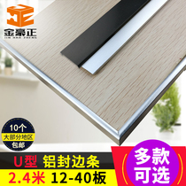 A number of silver-black U-shaped aluminum alloy trim strip paintless plate edge edge edge edge edge edge edge edge edge aluminum buckle strip