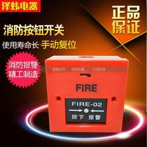 Fire manual alarm reset button fire alarm button fire hand switch factory inspection