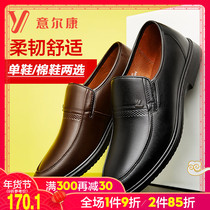 Italian flagship store officer shoes leather shoes man real leather velvet warm cotton shoes business leisure old man Daddy shoes