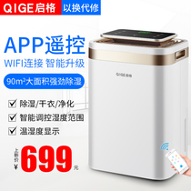 Qige APP dehumidifier home bedroom small air moisture absorber basement industrial dehumidification power drying