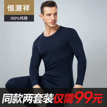 Hengyuanxiang men and women round neck cotton sweater set underwear cotton qiuyi qiuku youth cotton thermal underwear autumn and winter