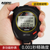 Stopwatch timer sports fitness running track and field training student referee competition multi-channel electronic chronograph stopwatch