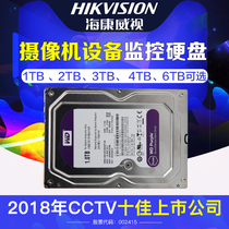 Hikvision hard disk 1TB 2TB 3TB 4TB 6TB DVR hard disk high-speed transmission monitoring dedicated disk