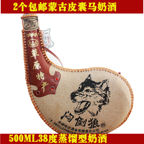 Inner Mongolia wine Hada boring wolf sheep belly pot 38 degrees 500ML Mongolia Leather Bottle Wine features leather pot water bag wine