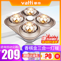 Huadi bathroom embedded Yuba multifunctional heating lighting ventilation integrated ceiling lamp warm Yuba bulbs