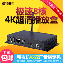 4K HD Android network video USB multimedia information release TV WIFI split screen advertising player box