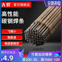 Large welding electrode Carbon Steel 2 5 3 2 4 0 electrode j422 pig iron bridge A102 stainless steel electrode