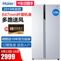 Haier Haier BCD-528WDPF large capacity air-cooled frost-free inverter double door to door refrigerator slim white